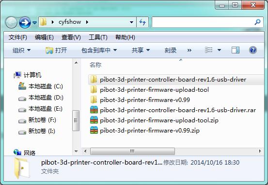 Configure 3D Printer Firmware